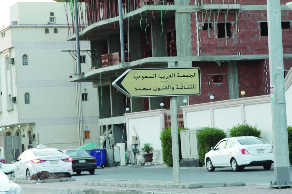 لوحة إرشادية في حي الرحاب بجدة توضح مقر «ثقافة وفنون جدة» القديم. (تصوير: فيصل مجرشي)