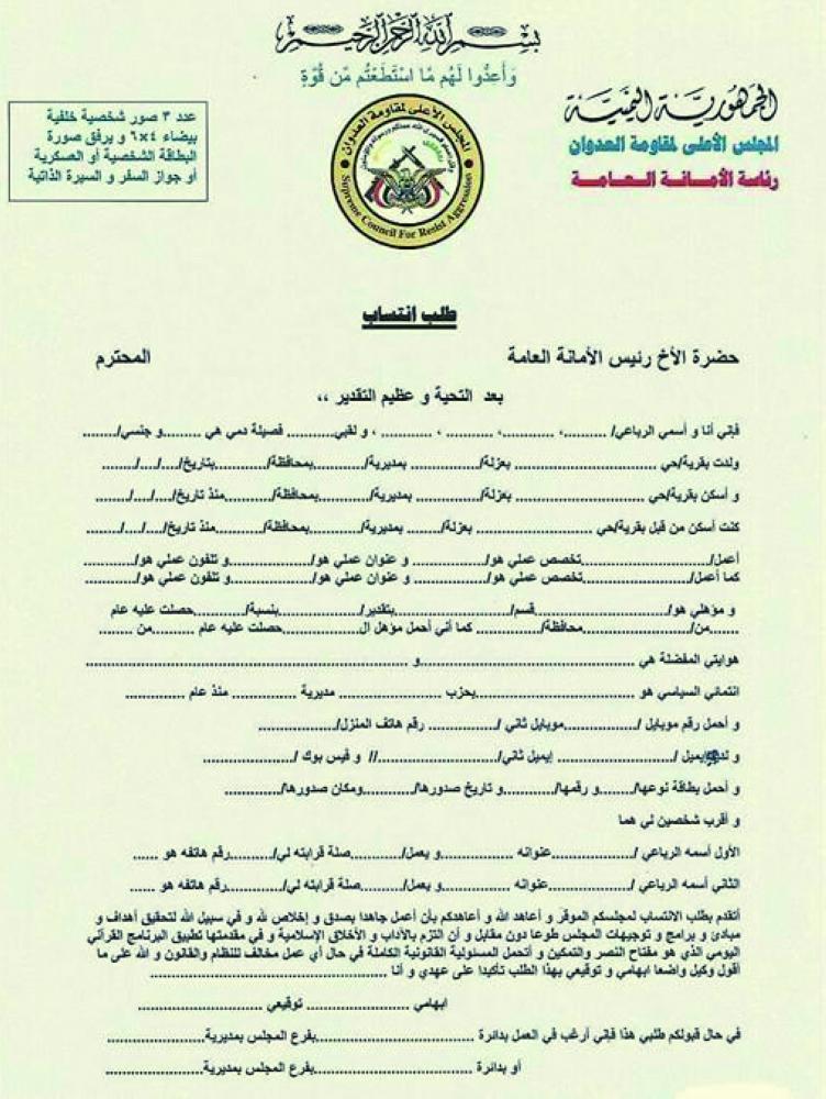 استمارات وزعتها الميليشيات الانقلابية في صنعاء.