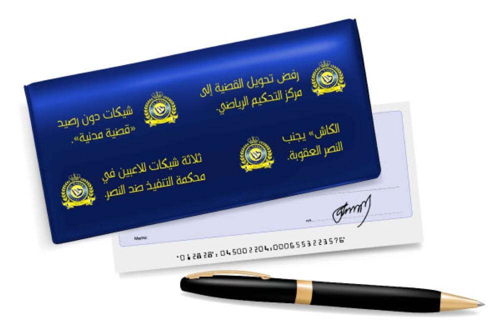 شيكات النصر بانتظار «التنفيذ» - أخبار السعودية   صحيفة عكاظ