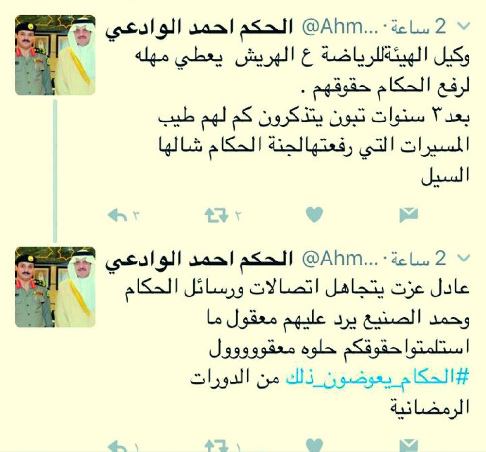 «المكافآت» تهدد موسم الحكام - أخبار السعودية   صحيفة عكاظ