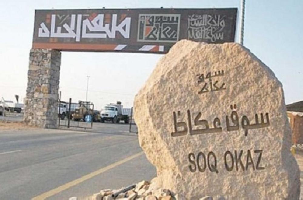 تعرف على لجنة تحكيم مسابقة «سوق عكاظ المسرحي» - أخبار السعودية   صحيفة عكاظ