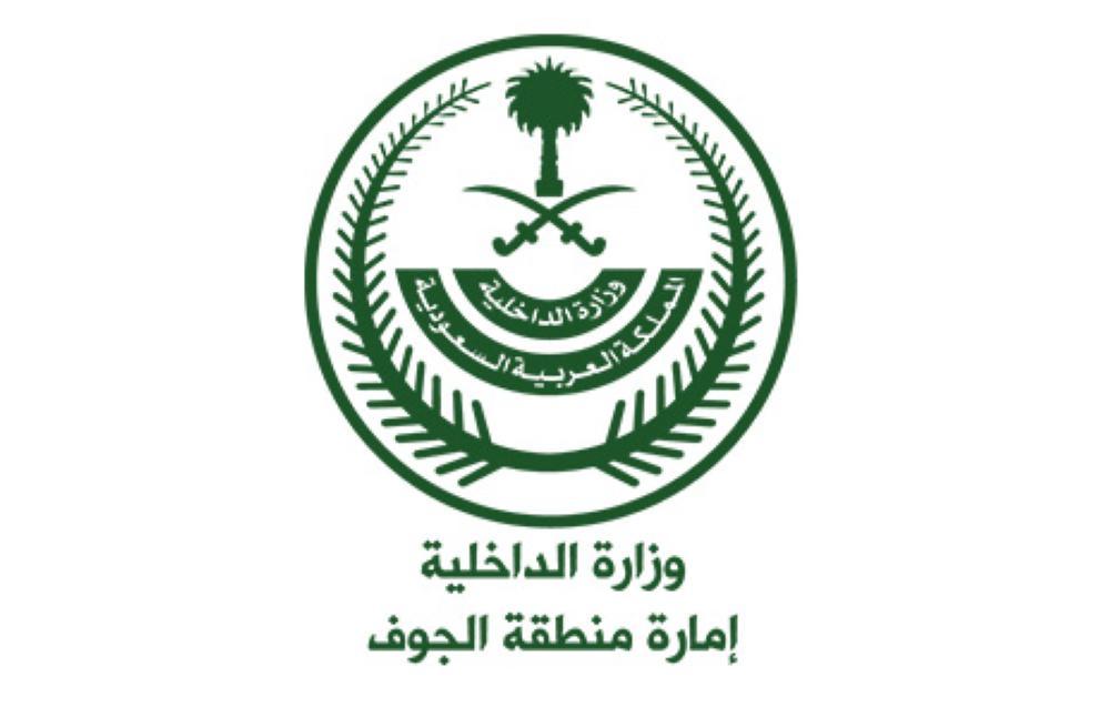 إمارة الجوف: لم نعلن عن وظائف شاغرة - أخبار السعودية   صحيفة عكاظ
